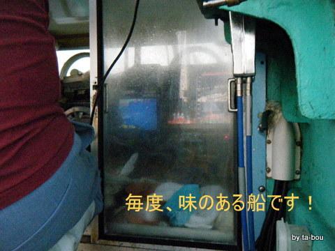 20100911魚タン