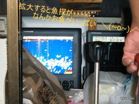 20100919魚探