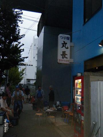20100923丸長