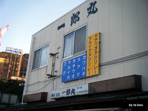 20101011一郎丸