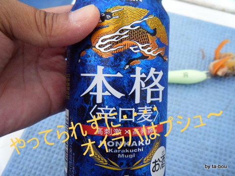 20101016ビール