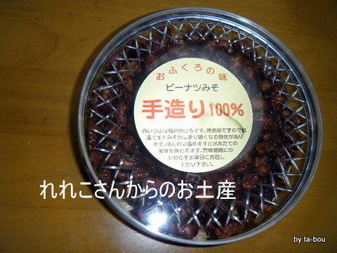 20101114味噌ピナッツ