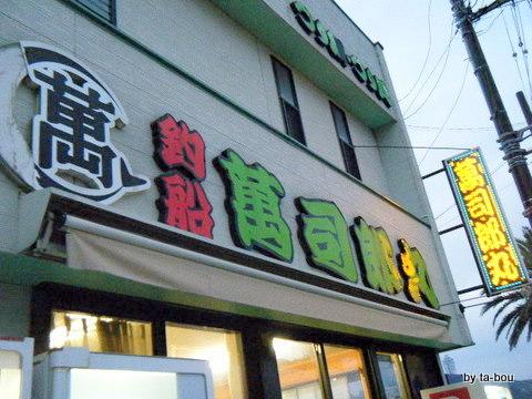 20101126萬司朗丸