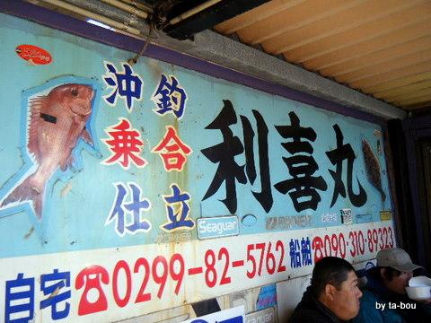 20111204利喜丸