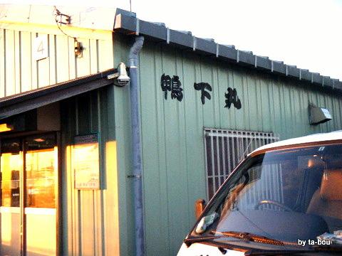 20111211鴨下丸