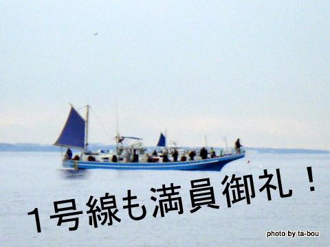 201012301号船