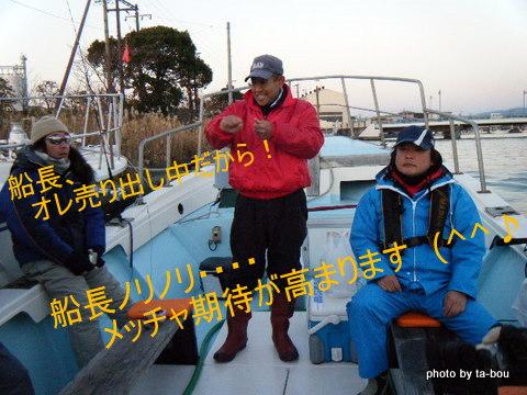 20110110大宝丸船長