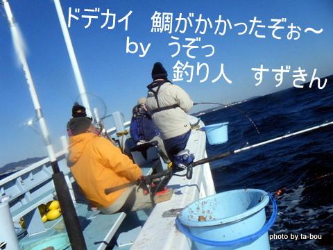 20110116すずきんさん1