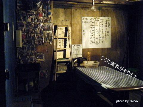 20110219長岡丸待合