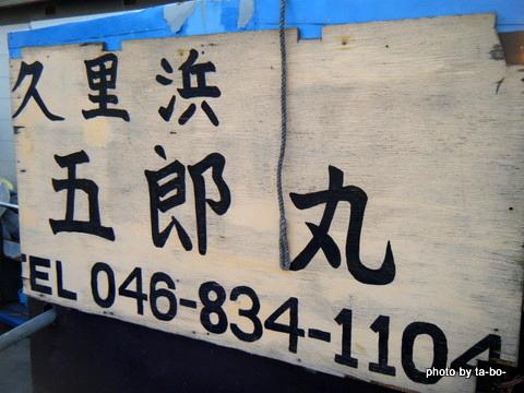 20110402五郎丸