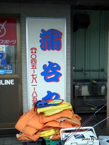 20110503蒲谷丸看板