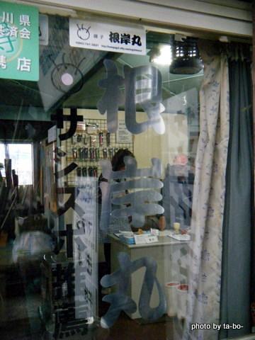 20110505根岸丸