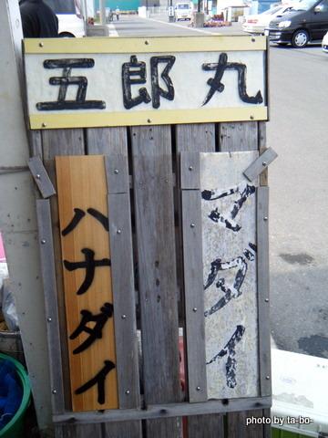 20110506五郎丸