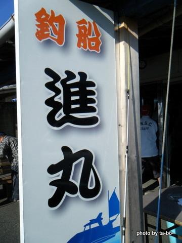 20110515進丸