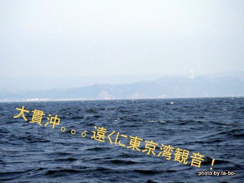 20110520大貫沖