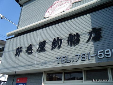 20110520野毛屋さん