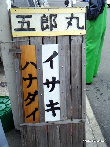 2011/07/23五郎丸