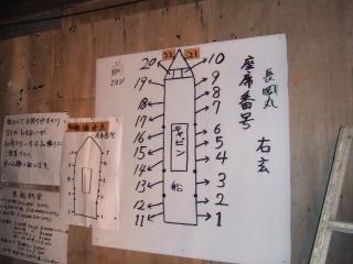 20091227長岡丸座席