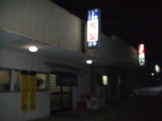 20091227長岡丸飯屋