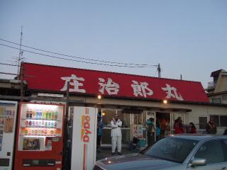 20100110庄治郎丸