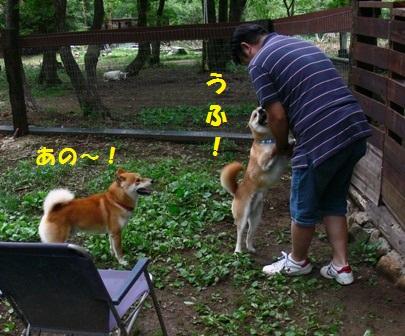 ぼくのパパなのに~!
