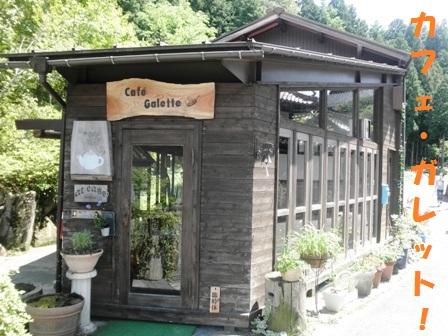 カフェ・ガレット