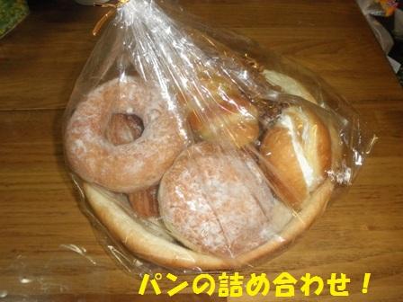 面白パンミッケ!