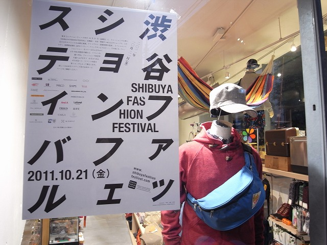 SHIBUYA FASHION FESTIBAL