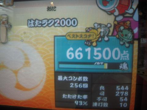 DSCN1238_convert_20091219190806.jpg