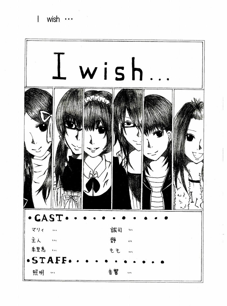 I wish 1 コントラスト40