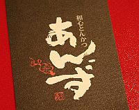 日本のトンカツうれしいなぁ。