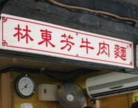 うわさのお店。