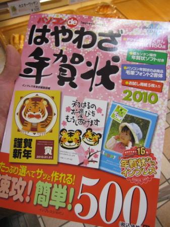 2009_11_06_01.jpg