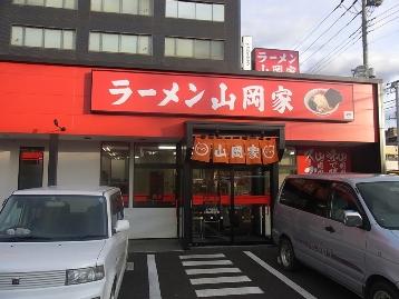 「山岡家」水戸城南店