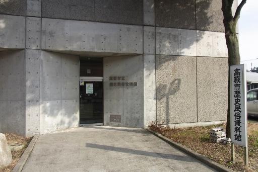 高萩市歴史民俗資料館