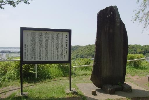 鹿島城址記念碑