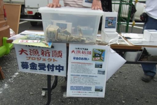 茨城の港への募金
