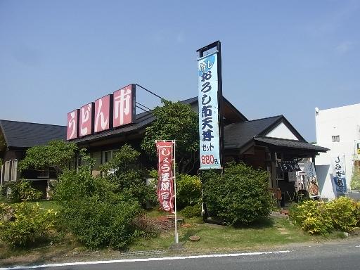 讃岐うどん「うどん市」村松店