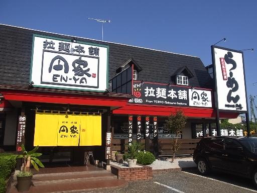拉麺本舗「円家」玉戸店