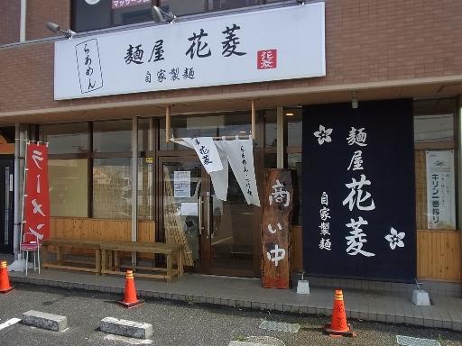 麺屋「花菱」