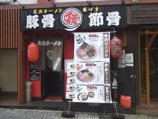 長浜ラーメン「あづま」日立駅前店
