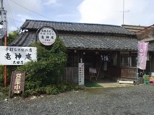 手打ちそば「竜神庵」太田店