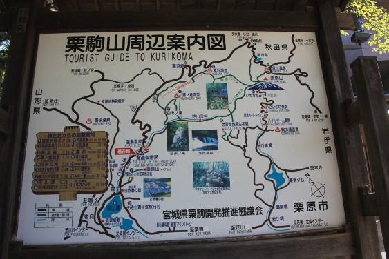 栗駒山案内図