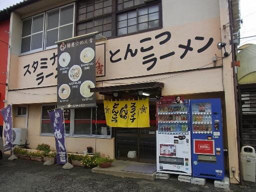 麺屋「めん吉」