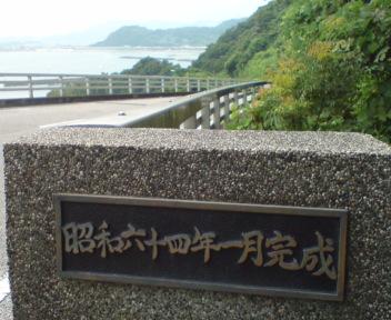 昭和64年建造の橋