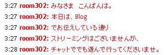 黒木よしひろの302号室(09/12/03)「イノキボンバイエ。行くぞー!1!2!3!ダーッ!」 画像