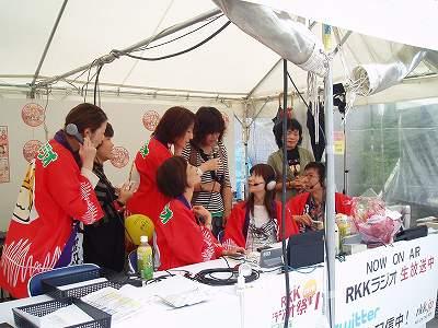 RKKラジオ祭り2010 放送本部ブース