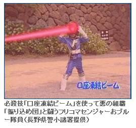 必殺技「口座凍結ビーム」を使って悪の組織「振り込め団」と闘うフリコマセンジャーブルー隊員
