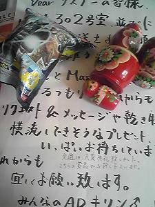 画像:黒木よしひろの302号室 ADキリンのお詫びの品
