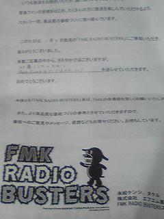FMKレディオバスターズ「メール早打ち選手権」プレゼント画像